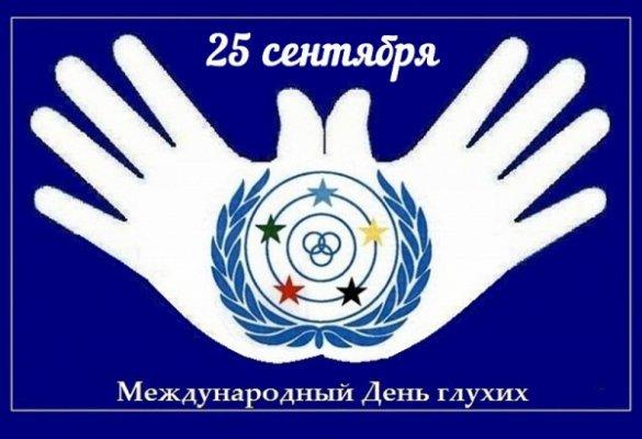 Открытки и картинки на Международный день глухих (2)