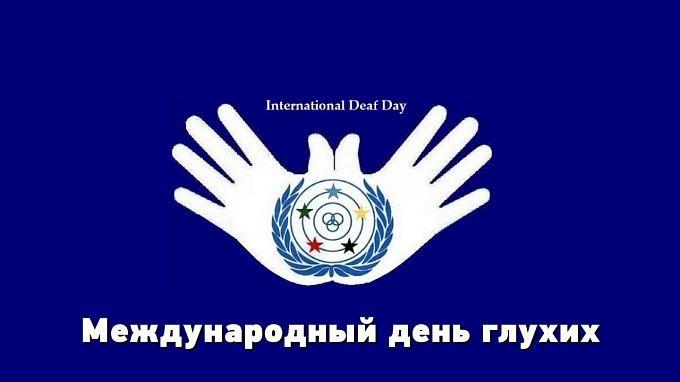 Открытки и картинки на Международный день глухих (3)
