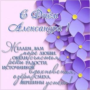 Открытки и картинки с именинами Александр - подборка (10)