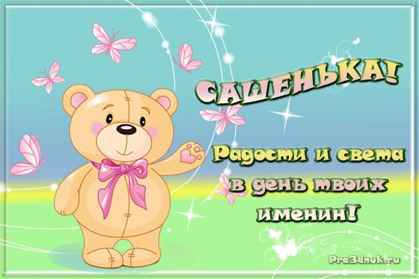 Открытки и картинки с именинами Александр - подборка (15)