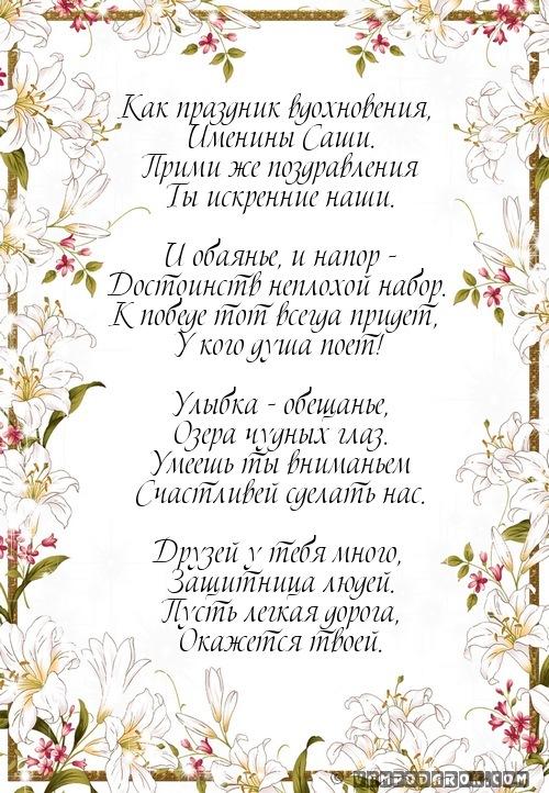 Открытки и картинки с именинами Александр - подборка (22)