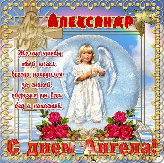 Поздравление с именинами александр открытка, надписью