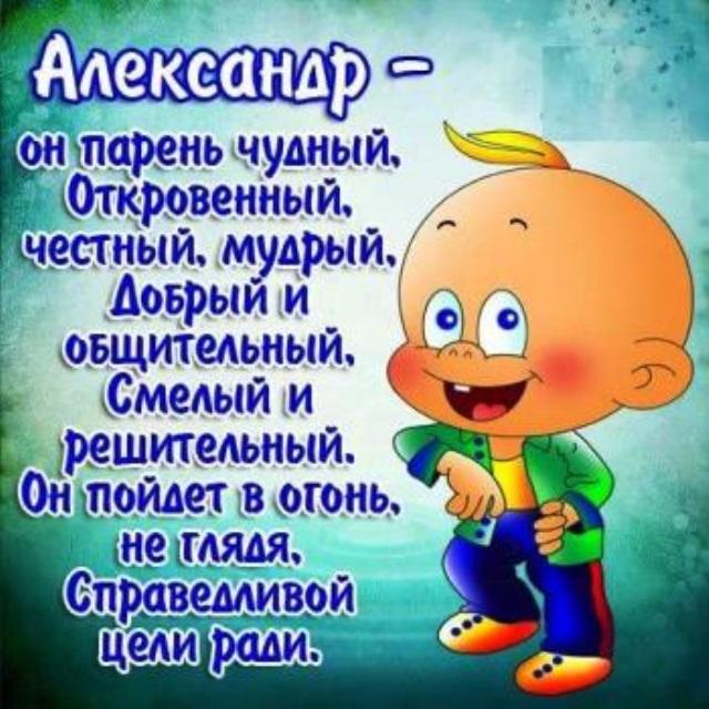 Открытки и картинки с именинами Александр - подборка (26)