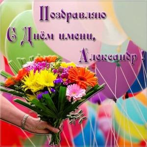 Открытки и картинки с именинами Александр - подборка (8)