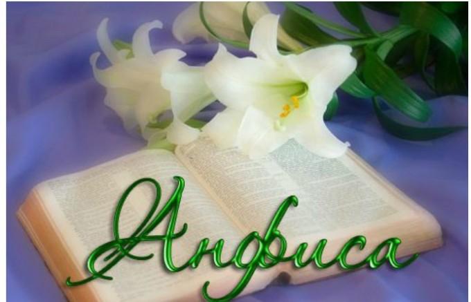 Открытка для анисы, февраля стихах красивые