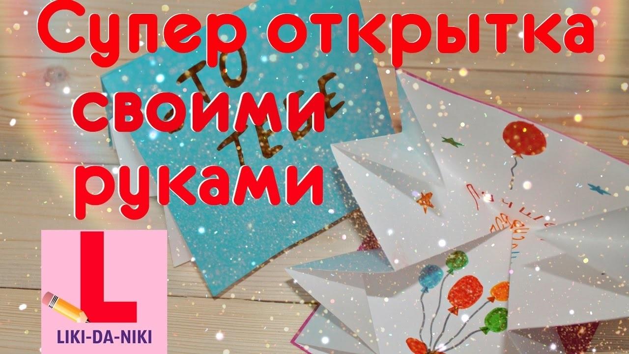 Открытки на день рождения своими руками для лучшей подруги004