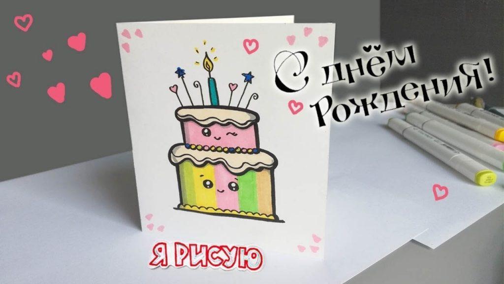 Открытка с днем рождения для сестренки своими руками