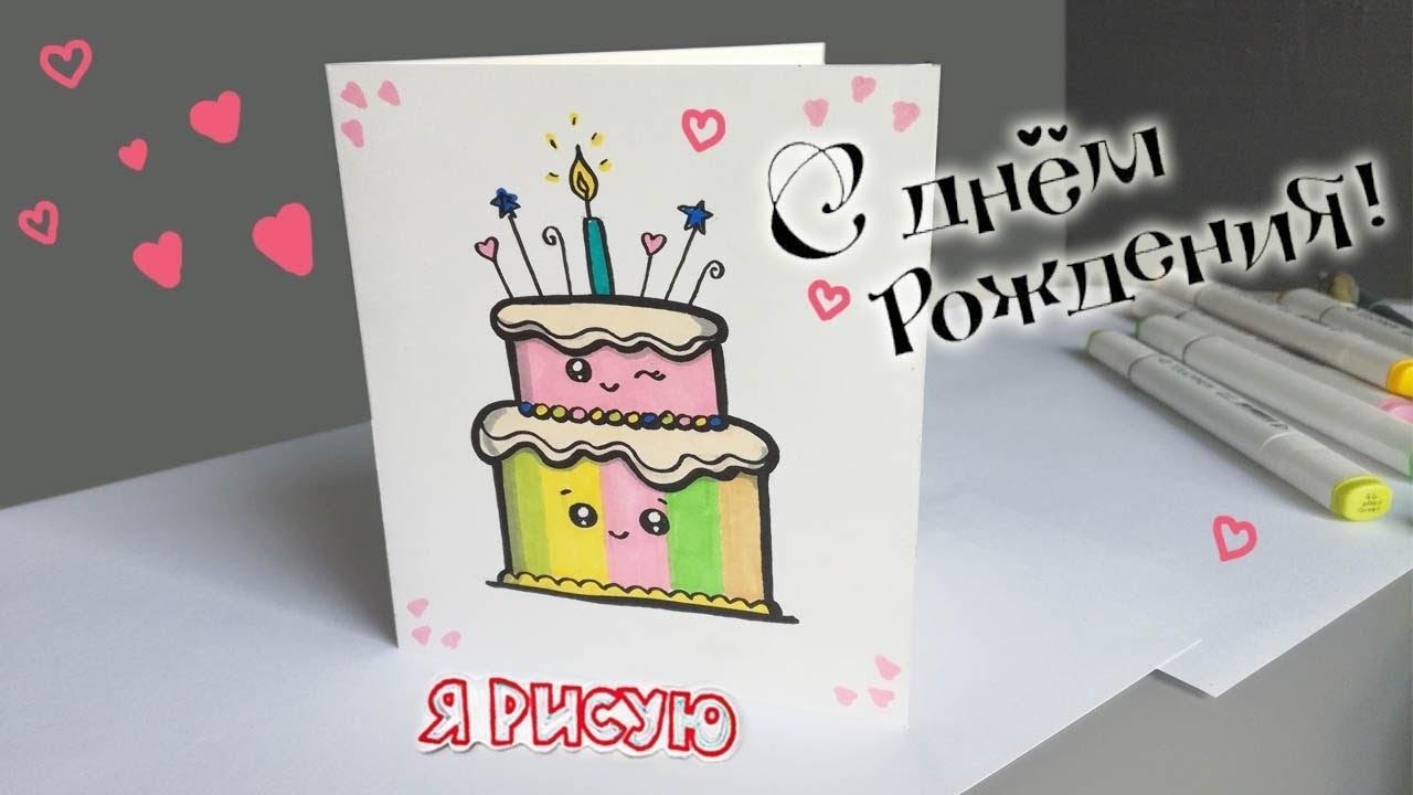 Нарисованные открытки на день рождения своими руками