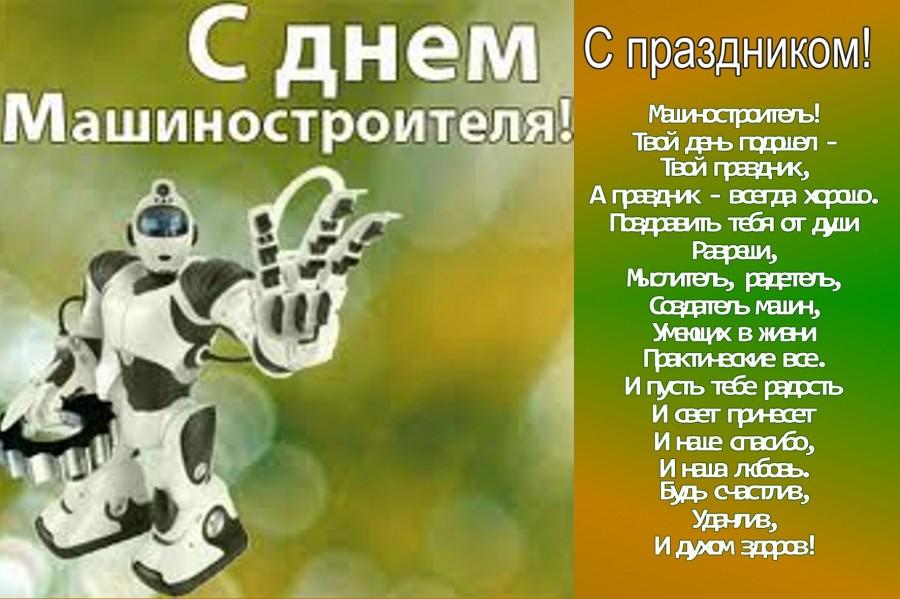 Открытки поздравления на День машиностроителя (1)
