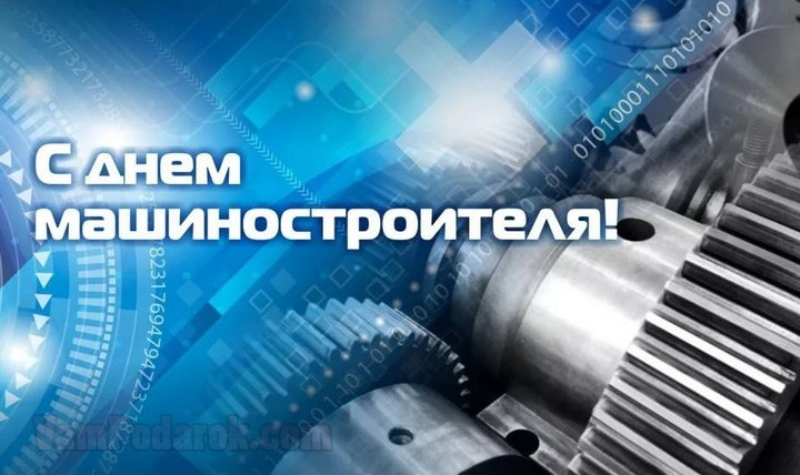 Открытки поздравления на День машиностроителя (10)