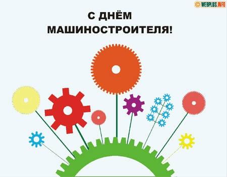 Открытки поздравления на День машиностроителя (11)