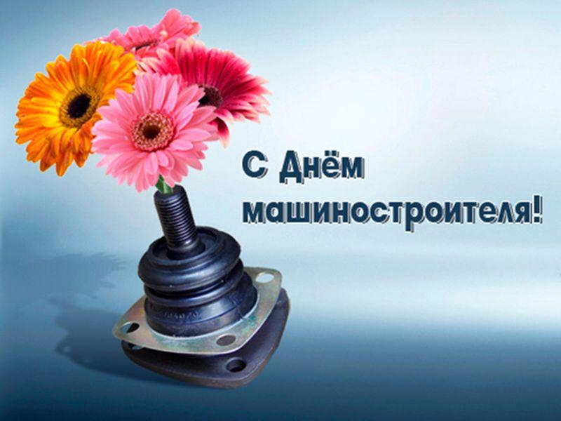 Открытки поздравления на День машиностроителя (12)