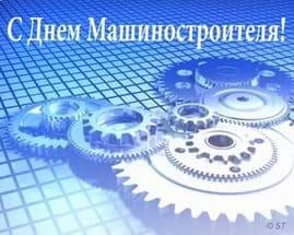 Открытки поздравления на День машиностроителя (15)