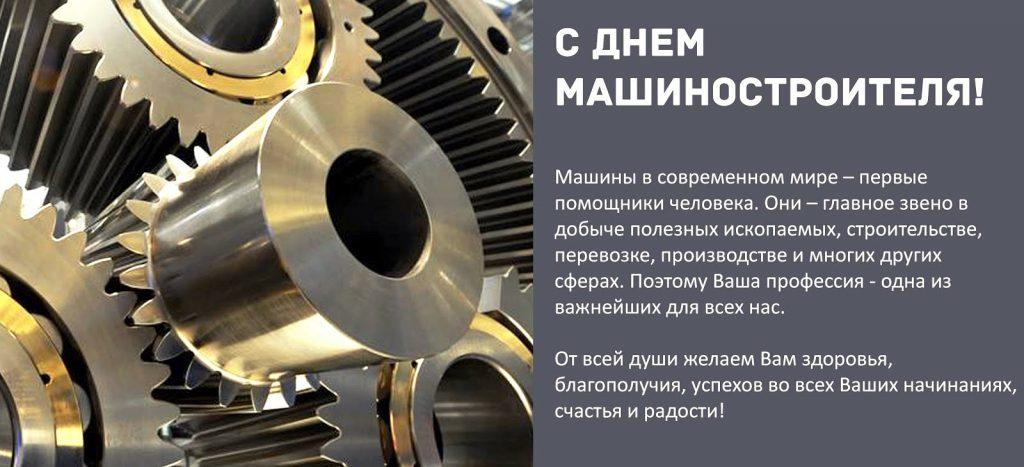 Фон для открыток машиностроитель