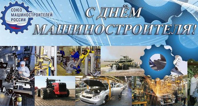 Открытки поздравления на День машиностроителя (18)