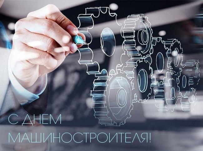 Открытки поздравления на День машиностроителя (2)