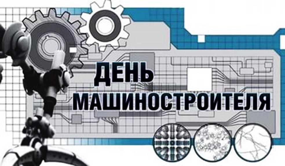 Открытки поздравления на День машиностроителя (20)