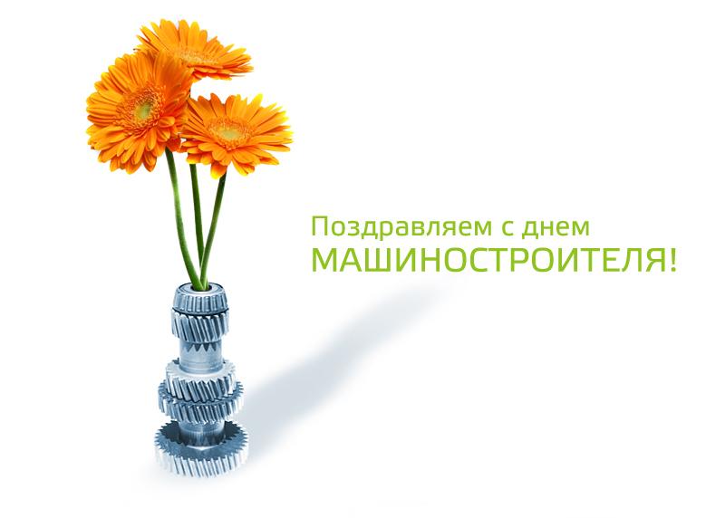 Открытки поздравления на День машиностроителя (21)