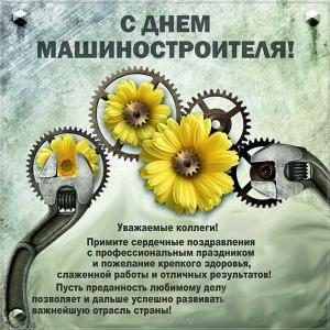 Открытки поздравления на День машиностроителя (3)