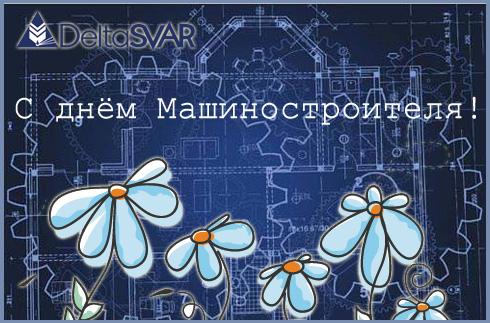 Открытки поздравления на День машиностроителя (4)