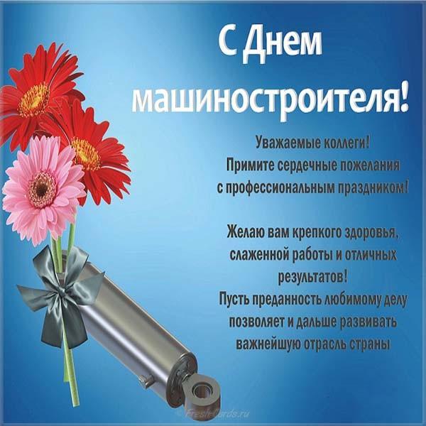 Открытки поздравления на День машиностроителя (5)
