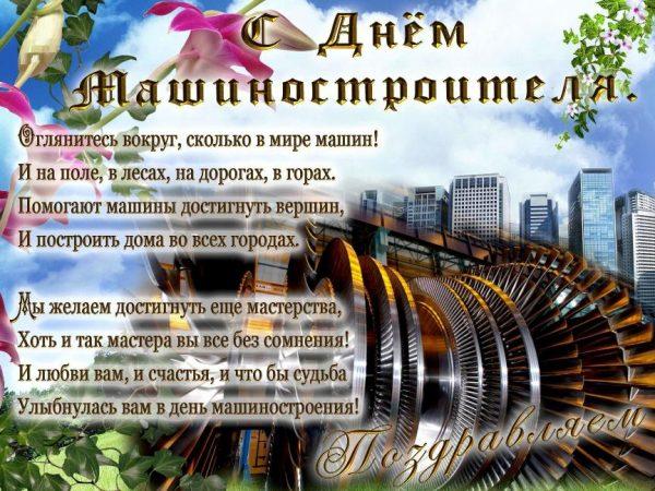 Открытки поздравления на День машиностроителя (6)