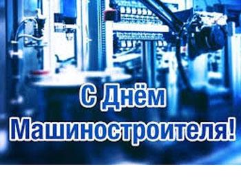 Открытки поздравления на День машиностроителя (7)