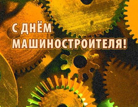 Открытки поздравления на День машиностроителя (9)