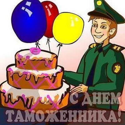 Открытки поздравления с днем таможенника Беларуси (1)