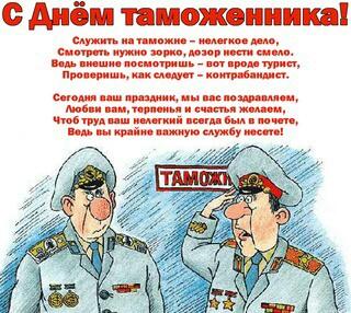Открытки поздравления с днем таможенника Беларуси (11)