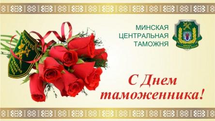 Открытки поздравления с днем таможенника Беларуси (12)