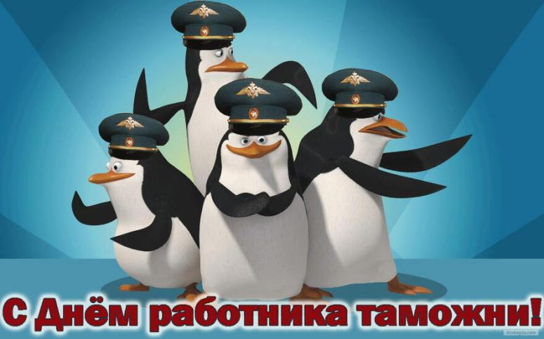 Открытки поздравления с днем таможенника Беларуси (13)