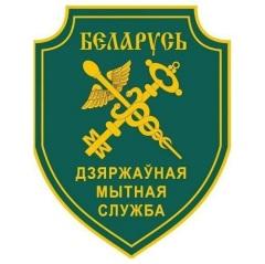 Открытки поздравления с днем таможенника Беларуси (3)