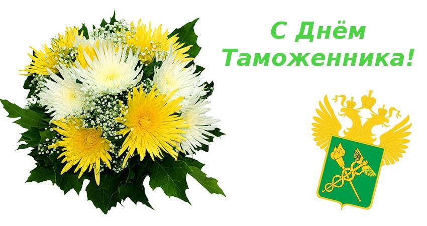 Открытки поздравления с днем таможенника Беларуси (4)
