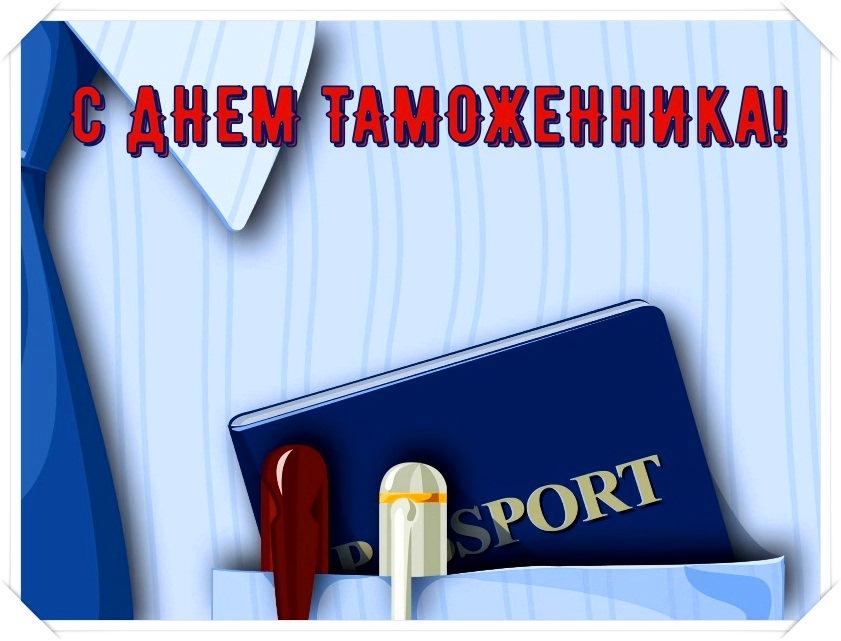 Открытки поздравления с днем таможенника Беларуси (5)