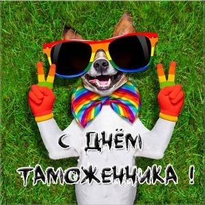 Открытки поздравления с днем таможенника Беларуси (6)