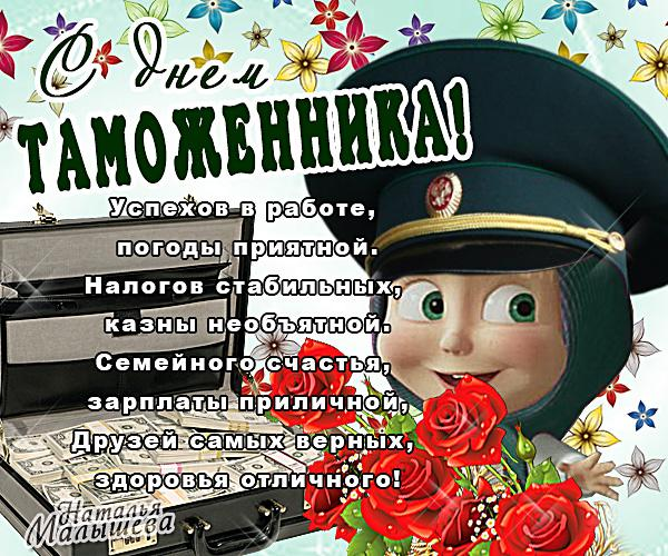 Открытки поздравления с днем таможенника Беларуси (7)