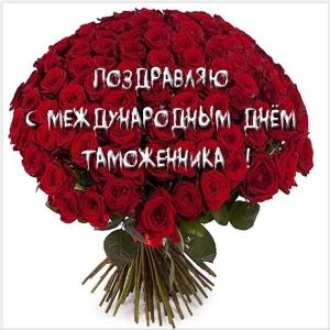 Открытки поздравления с днем таможенника Беларуси (9)