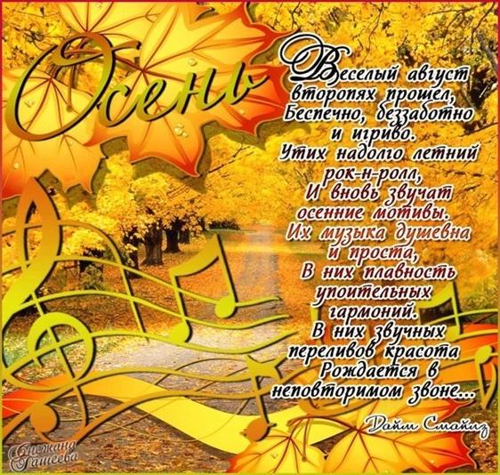 Открытки про осень со стихами для детей (10)