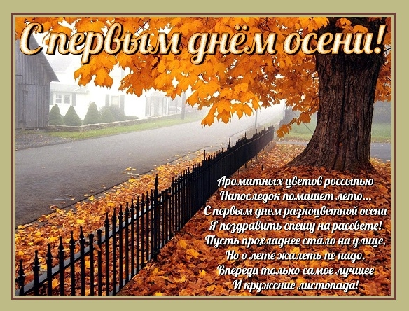 Открытки про осень со стихами для детей (12)