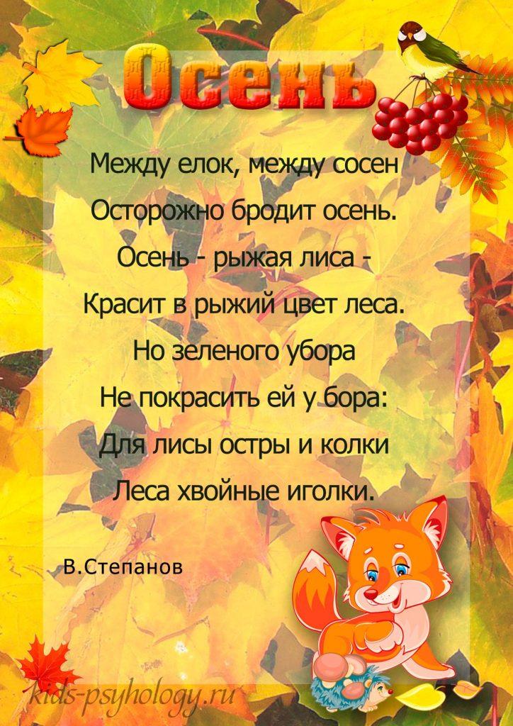 Открытки про осень со стихами для детей (13)