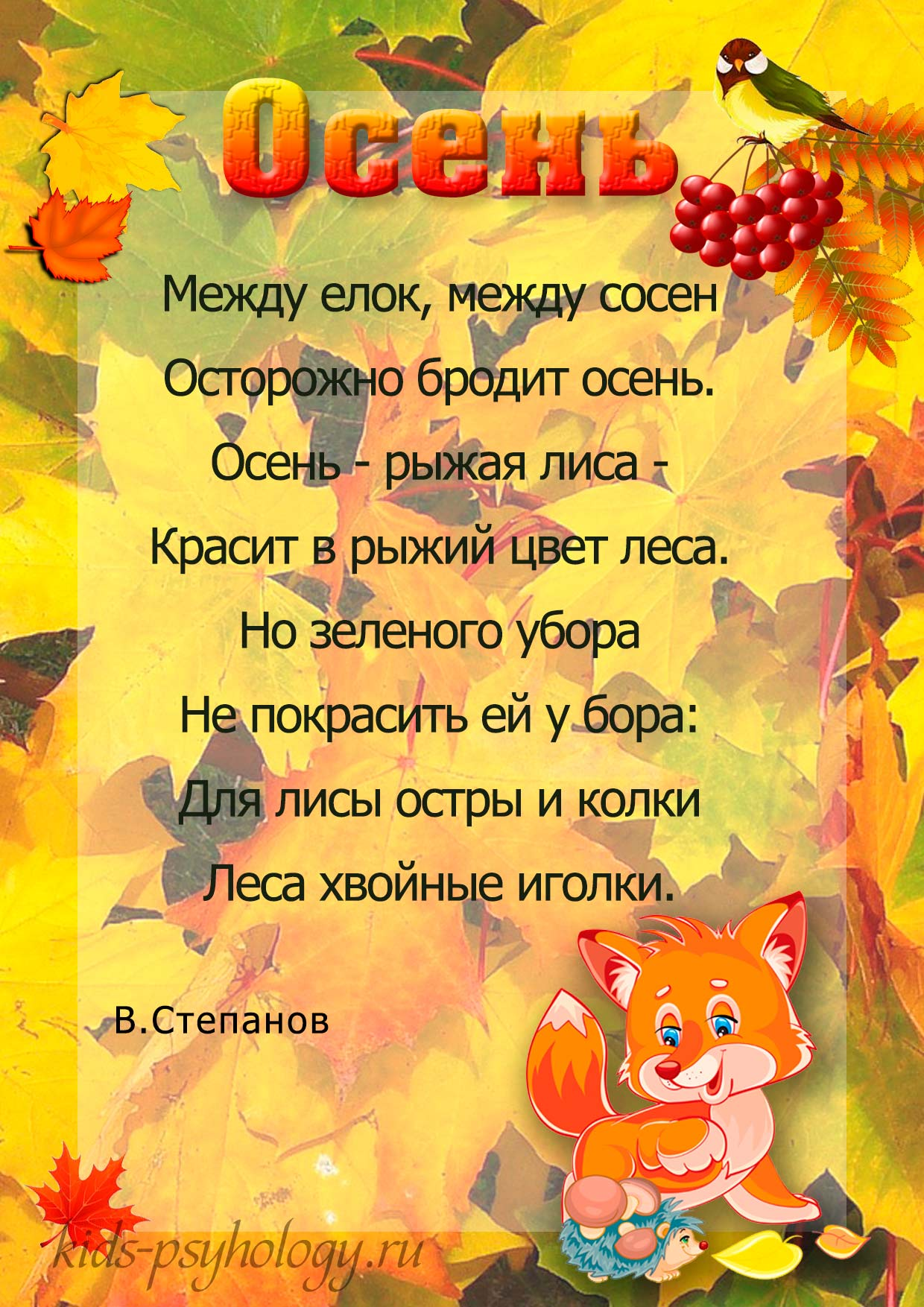 Осенняя открытка со стихами