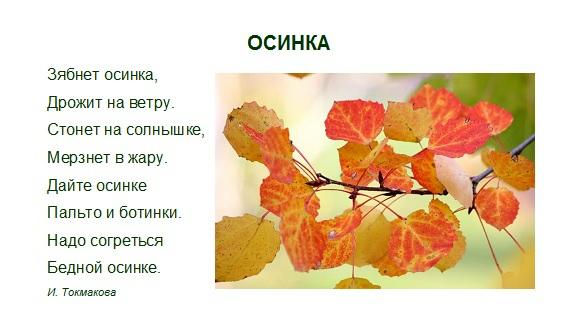 Открытки про осень со стихами для детей (14)