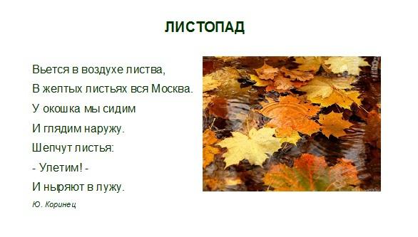 Открытки про осень со стихами для детей (15)