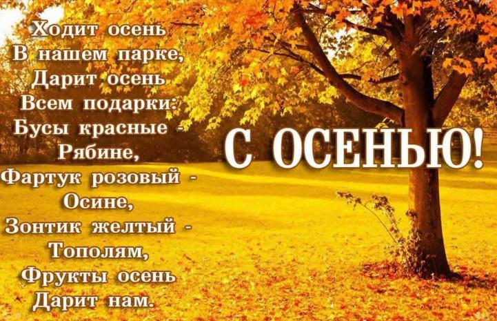 Открытки про осень со стихами для детей (16)