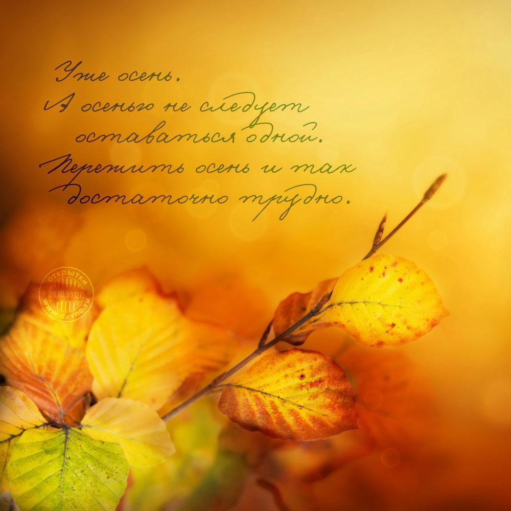 Открытки про осень со стихами для детей (17)