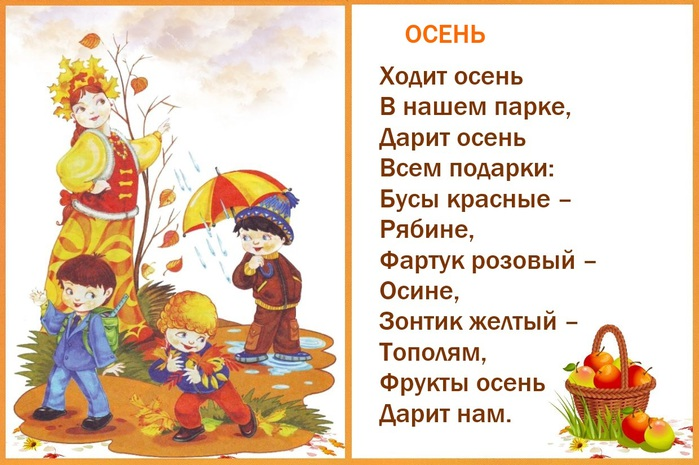 Детские осенние стихи с картинками