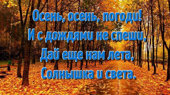 Открытки про осень со стихами для детей (19)