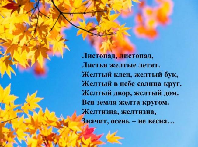 Открытки про осень со стихами для детей (2)