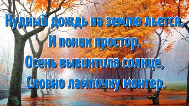 Открытки про осень со стихами для детей (3)